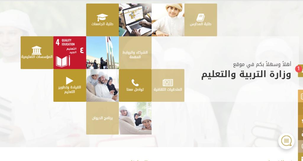 دولة الامارات تبدأ العام الدراسي الجديد غداً بنظام التعليم الهجين Untitl26