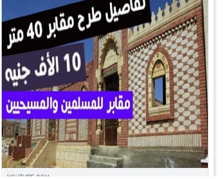 طرح مقابر بسعر 10,000 جنيه في القاهرة الجديدة والشروق ومدينة العبور مقابر 40 متر Untitl33