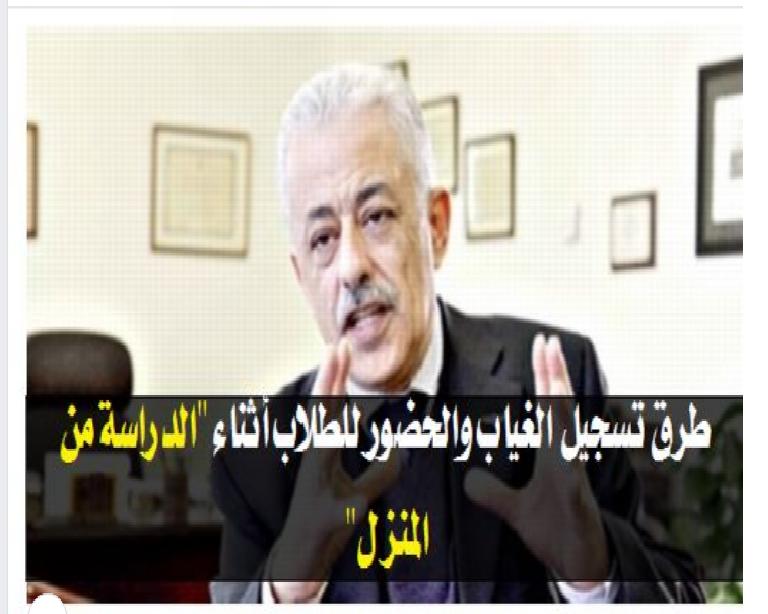 """وزير التعليم يعلن طرق تسجيل غياب وحضور الطلاب أثناء الدراسة من المنزل """"عن بعد"""" Untitl34"""