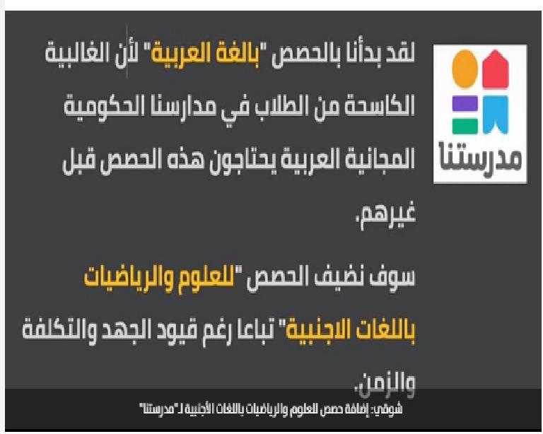 """شوقي: حصص لطلاب اللغات """" ماث و ساينس """"  على قناة """"مدرستنا Untitl50"""