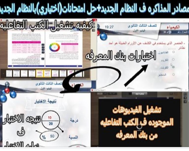 فيديو هام لطلاب ثانوية التابلت كيف تذاكر على الكمبيوتر و التاب بتصفح بنك المعرفة Untitl60