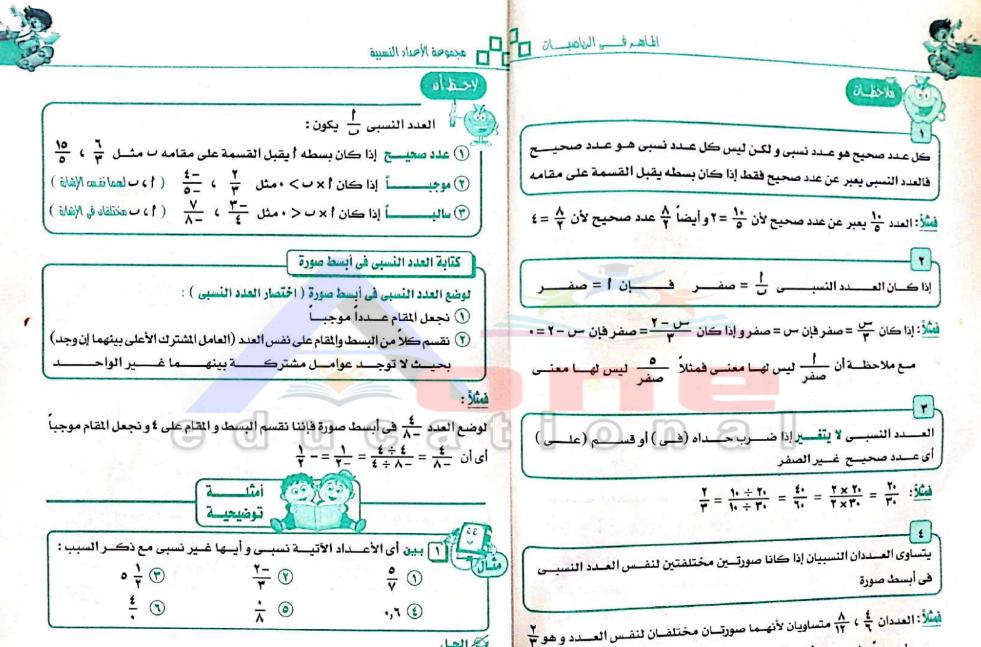 كتابى الماهر فى الرياضيات 2021 للصفين الأول و الثانى الإعدادى  Untitl67