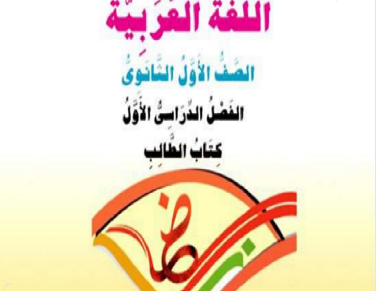 روابط كتب الوزاره والخارجية pdf للصف الاول الثانوي ترم أول بالتوفيق للجميع Untitl84