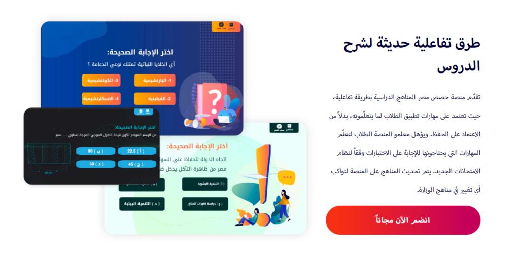 مفاجاة' منصة حصص مصر.. التعليم تعلن عن مفاجأة لطلاب الثانوية العامة   Untitl87