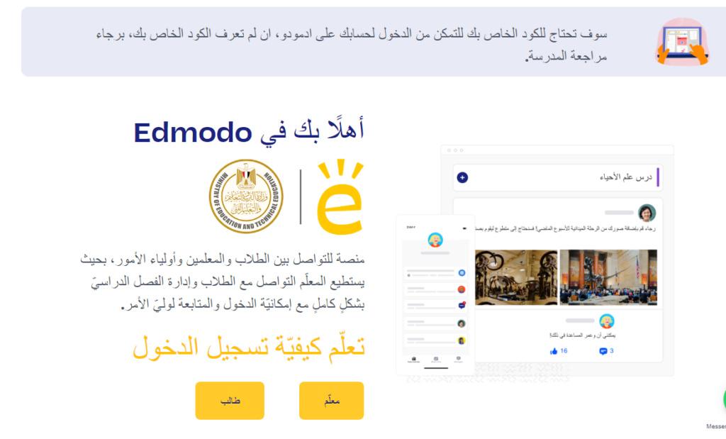 هام - edmodo.org تسجيل الدخول للطلاب Untitl88