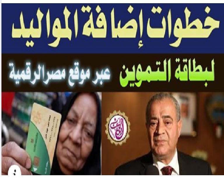خطوات إضافة المواليد لبطاقة التموين عبر موقع مصر الرقمية 10 خطوات بالرابط 2021 Untitl91