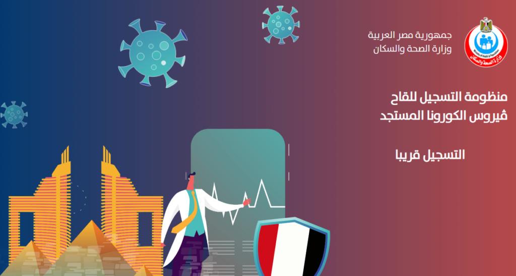 وزارة الصحة - رابط الحجز و التسجيل للحصول على لقاح كورونا مجانًا Untitl97