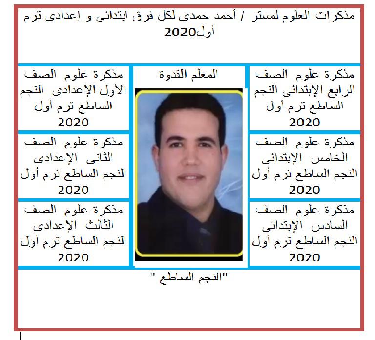 مذكرات العلوم لمستر / أحمد حمدى لكل فرق ابتدائى و إعدادى ترم أول2020 Yac_ya10