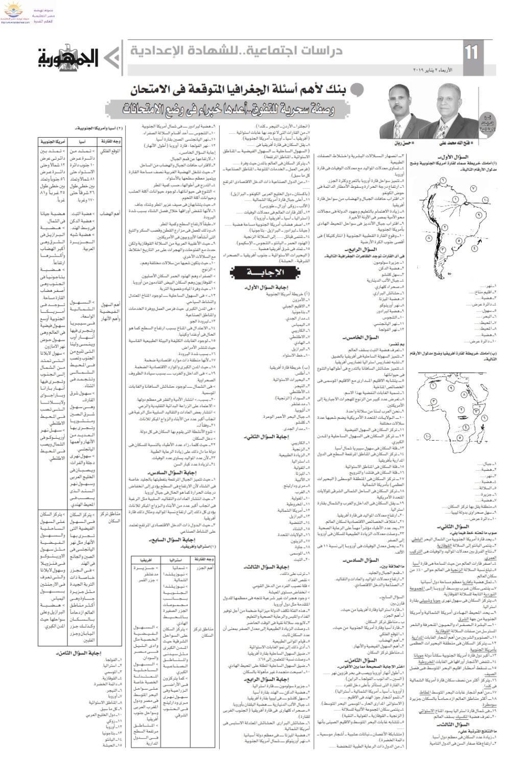"""مراجعة محلولة  دراسات للشهادة الإعدادية   """" الجمهورية التعليمى """" عدد يناير2019 Yao_cc10"""