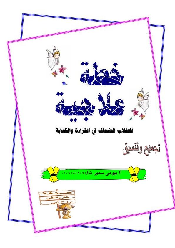 خطة الأستاذ بيومى سميرلعلاج ضعاف اللغة العربية ملف كاملة للأستاذ بيومى سمير Yo_ay_10