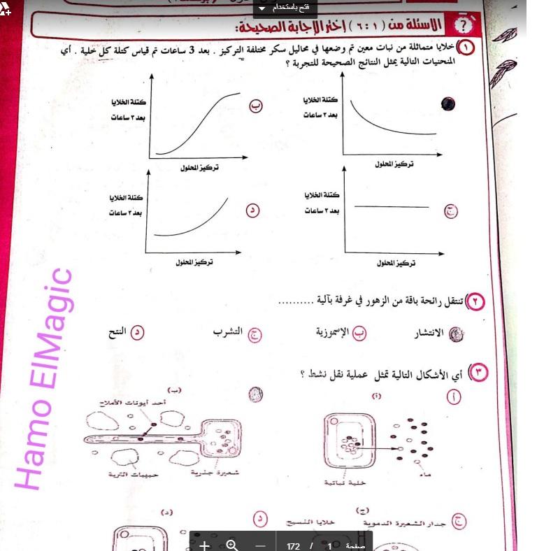 كتاب الموسوعة فى أحياء الصف الثانى الثانوى نظام جديد2020 Yoe_oa10
