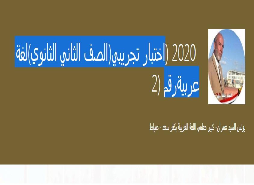 اختبار تجريبي(الصف الثاني الثانوي)لغة عربية ألكترونى 2020 Yoo_oy10