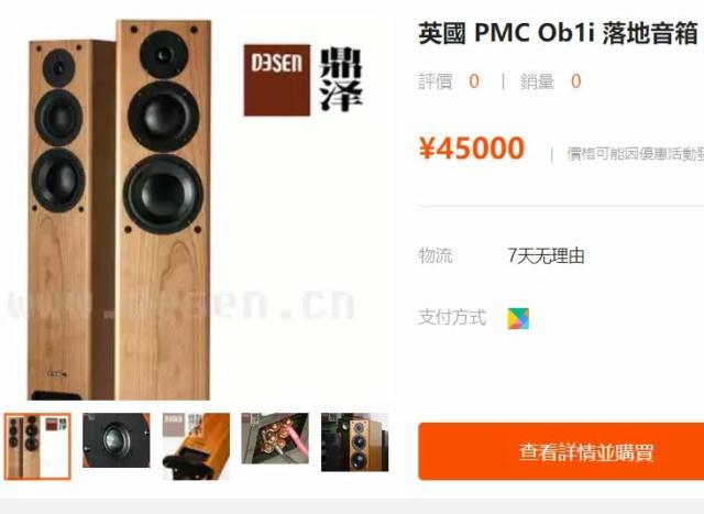 PMC OB1i floorstand speakers (Used) Ob1i2210