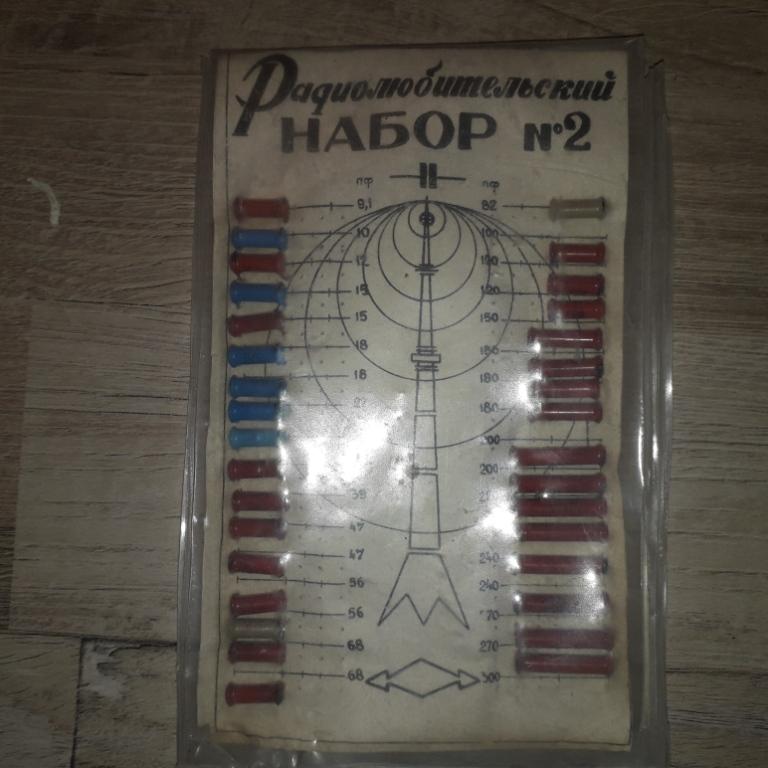 Радиоконструкторы для детского творчества. 20190933