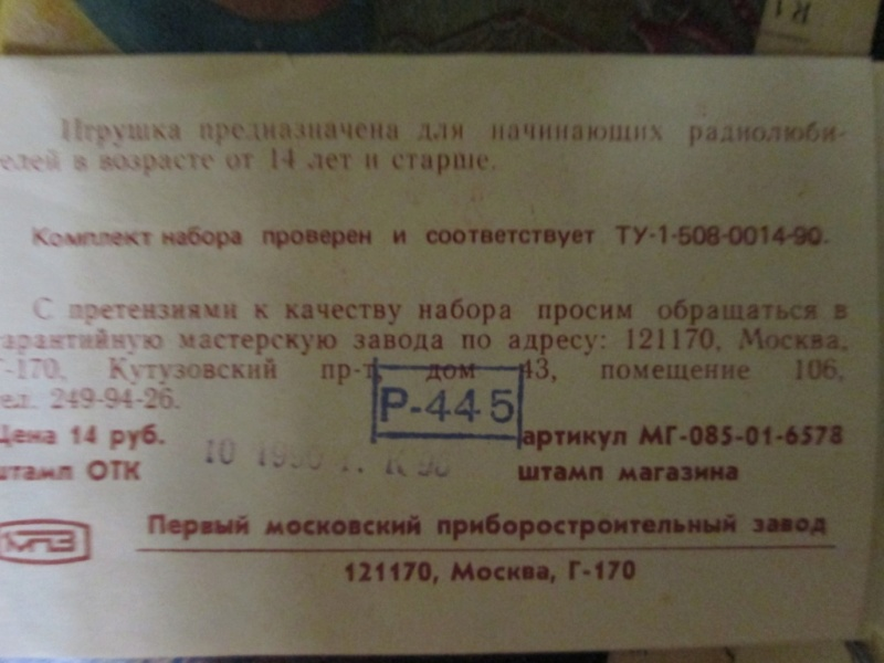 Радиоконструкторы для детского творчества. Aaa12