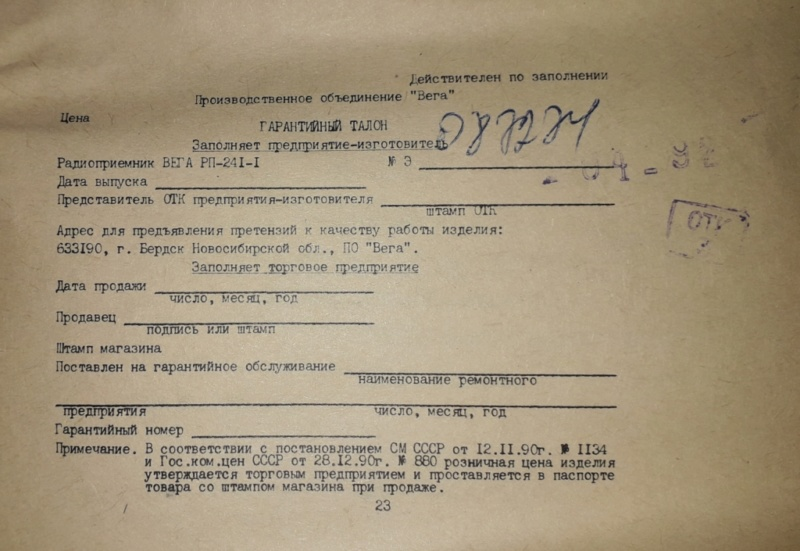 Бытовые радиоприёмники СССР - Страница 6 Aaa13
