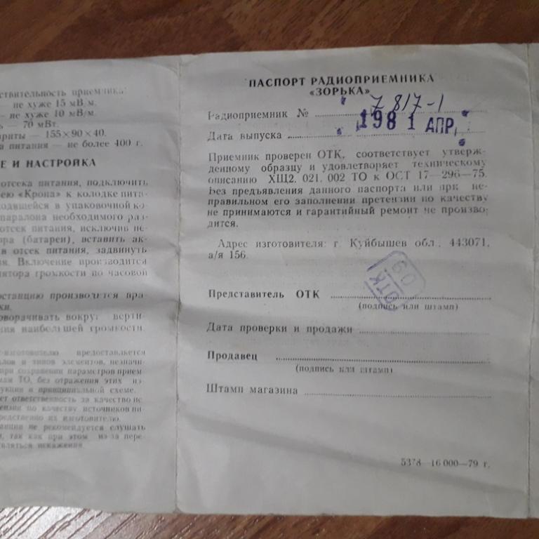 Бытовые радиоприёмники СССР - Страница 7 Aaa18