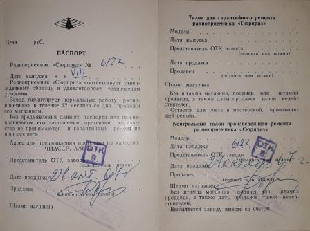 Бытовые радиоприёмники СССР - Страница 7 Aaa20