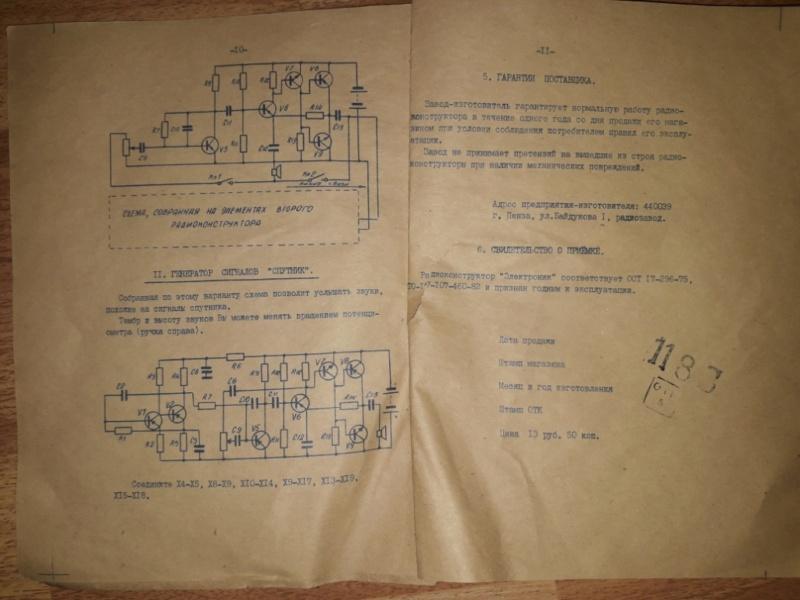 Радиоконструкторы для детского творчества. Aaa23