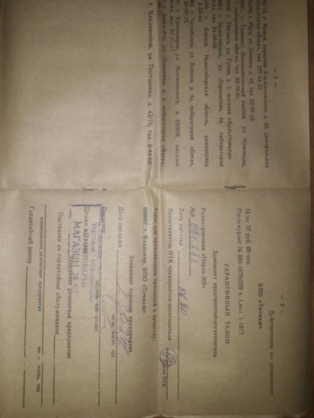 Бытовые радиоприёмники СССР - Страница 8 Aaa24
