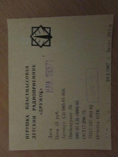 Бытовые радиоприёмники СССР - Страница 5 Aaa_112