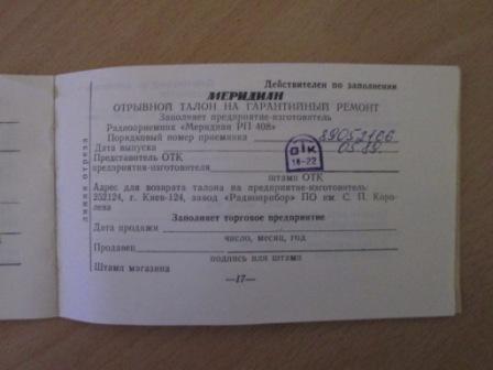 Бытовые радиоприёмники СССР - Страница 5 Aaa_113