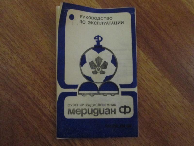 Бытовые радиоприёмники СССР - Страница 6 Aaa_114