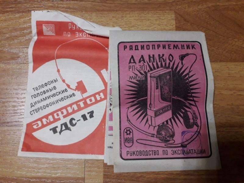 Бытовые радиоприёмники СССР - Страница 6 Aaa_115