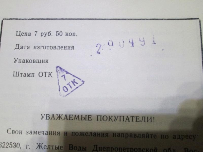 Радиоконструкторы для детского творчества. Aaa_116