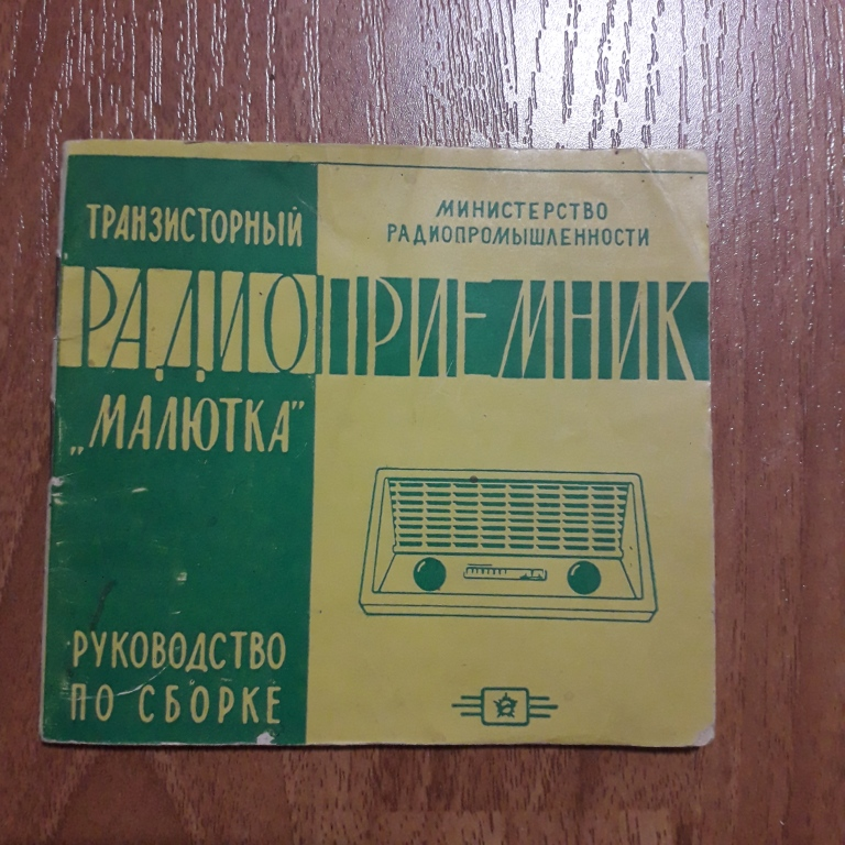 Бытовые радиоприёмники СССР - Страница 7 Aaa_119