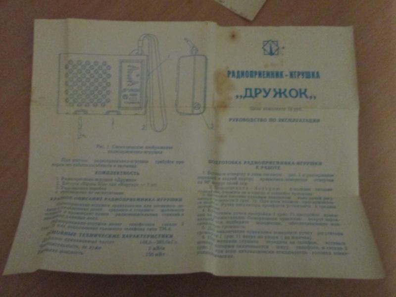 Бытовые радиоприёмники СССР - Страница 5 Aaa_212