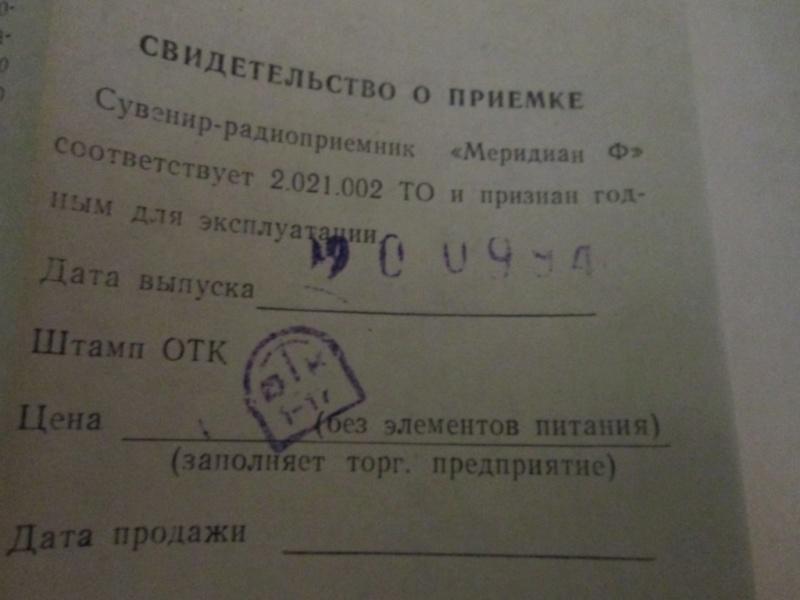 Бытовые радиоприёмники СССР - Страница 6 Aaa_214
