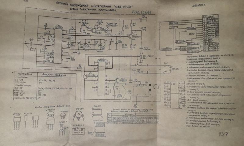 Бытовые радиоприёмники СССР - Страница 6 Aaa_217