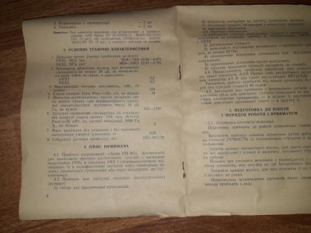 Бытовые радиоприёмники СССР - Страница 6 Aaa_312