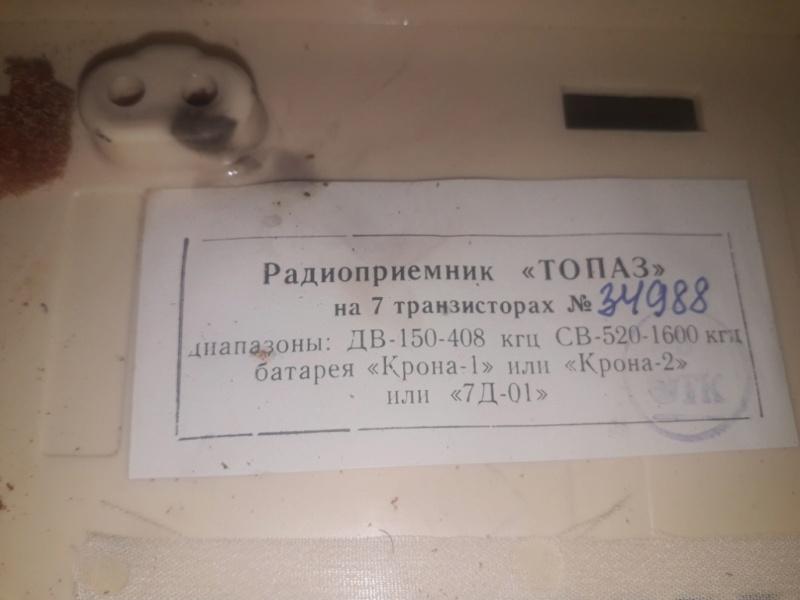 Бытовые радиоприёмники СССР - Страница 8 N_570