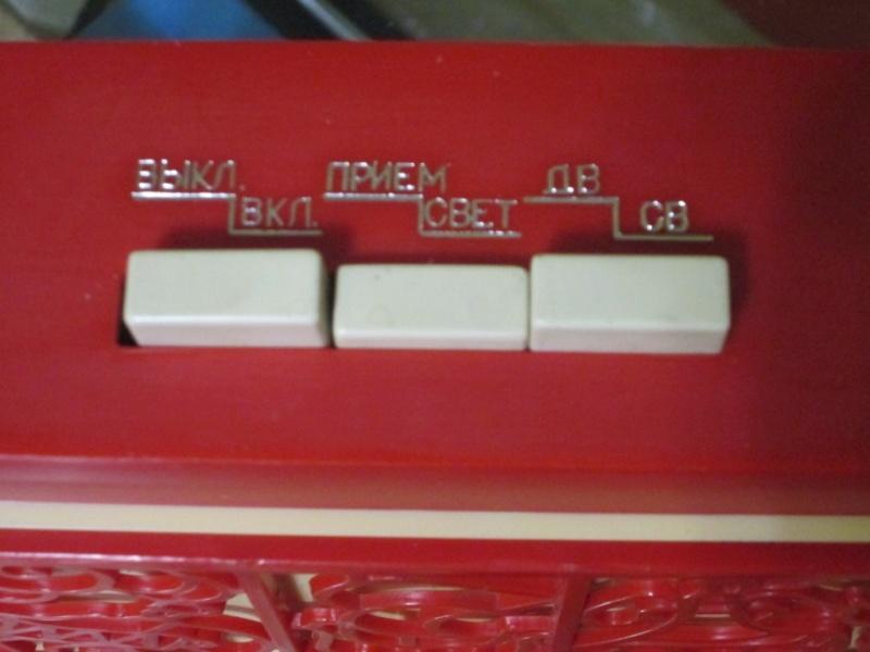 Бытовые радиоприёмники СССР - Страница 5 N_712