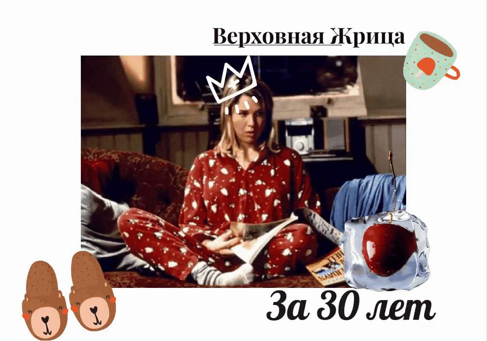 """Верховная жрица за 30 или Таро в фильме """"Дневник Бриджит Джонс"""" 1_a10"""