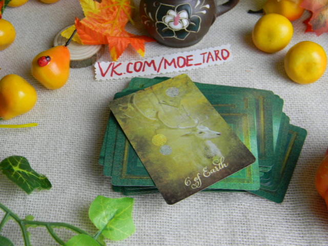 The Good Tarot (Colette Baron-Reid) — Хорошее Таро галерея 612
