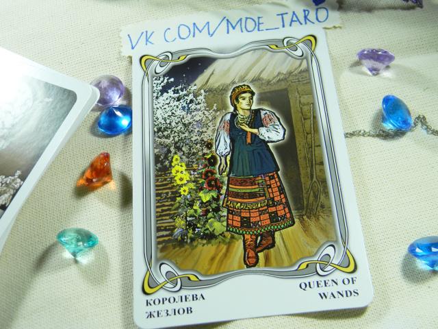 "Таро ""Гоголя"" - фото и описание - Страница 2 S_10"