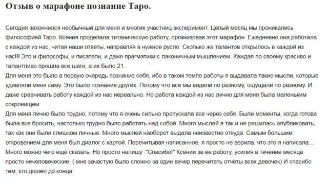 """Марафон """"Познание Таро"""" Screen12"""