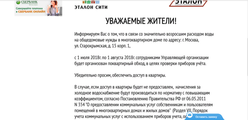 """Управляющая компания от ГК """"Эталон"""" - в ЖК """"Золотая звезда"""" - Страница 12 4zkcs310"""
