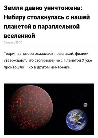 Ануннаки - создатели человеческой цивилизации - Страница 7 F2xlns11
