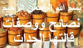 مشاكل الجهاز البولى والتناسلى Wasafa10