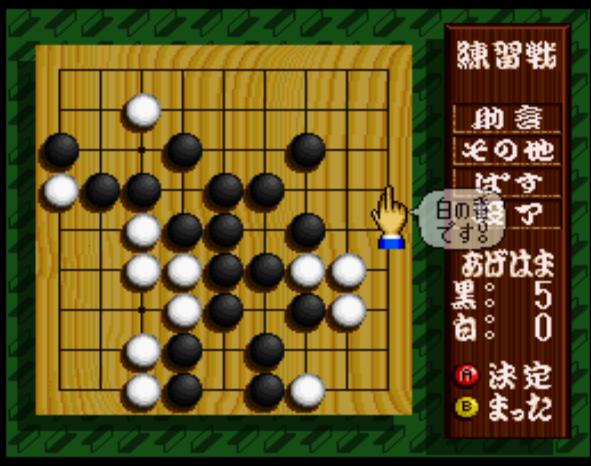 Pad&Rétrogame - Novembre - Venez vous affronter sur Taikyoku Igo - Goliath Captur24