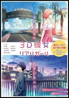 1110 - INVIERNO 2019: SERIES TV, OVAS y PELÍCULAS  - Hablemos de Anime y Manga