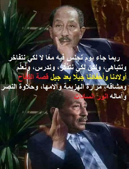 نص خطاب الرئيس المصري محمد أنور السادات ليوم الثلاثاء 16 أكتوبر 1973 صاحب قرار العبور  43694610