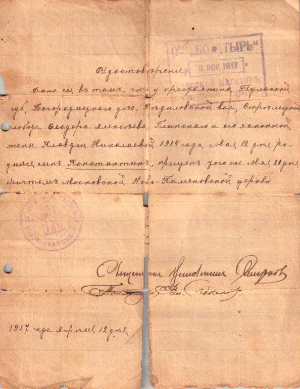 Глинские из Стрелецкой слободы Дедилова 111