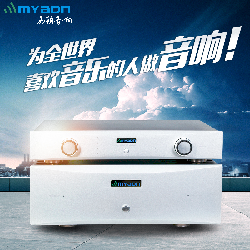 MYAON Pre and Power Amp - Montage O1cn0110
