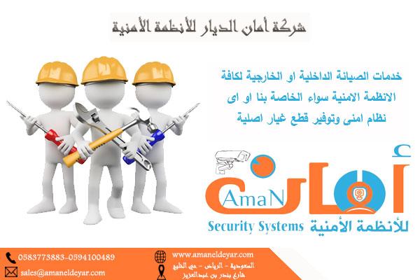 صيانة كاميرات المراقبة و الأجهزة الأمنية Untitl10