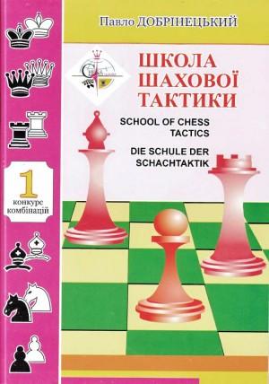 Paul Dobrinetsky_School of chess Tactics. Vol. 1-4 (PDF+PGN) Pd110